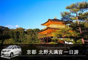 日本自由行 京都 北野天满宫 金阁寺 新京极商业街 东山山顶公园 包车一日游
