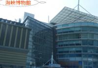 日本福冈海峽博物館