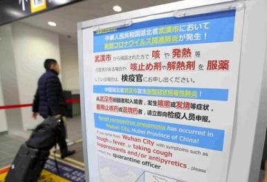 新型冠状病毒性肺炎人传人感染 将值春节访问日本游客增加时期